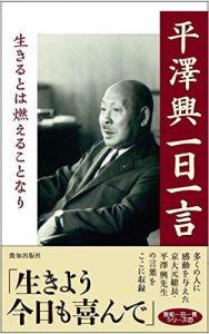 平澤先生写真