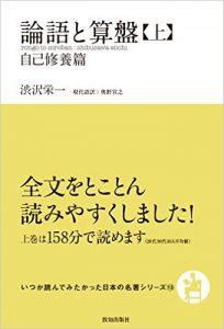 論語と算盤(上)