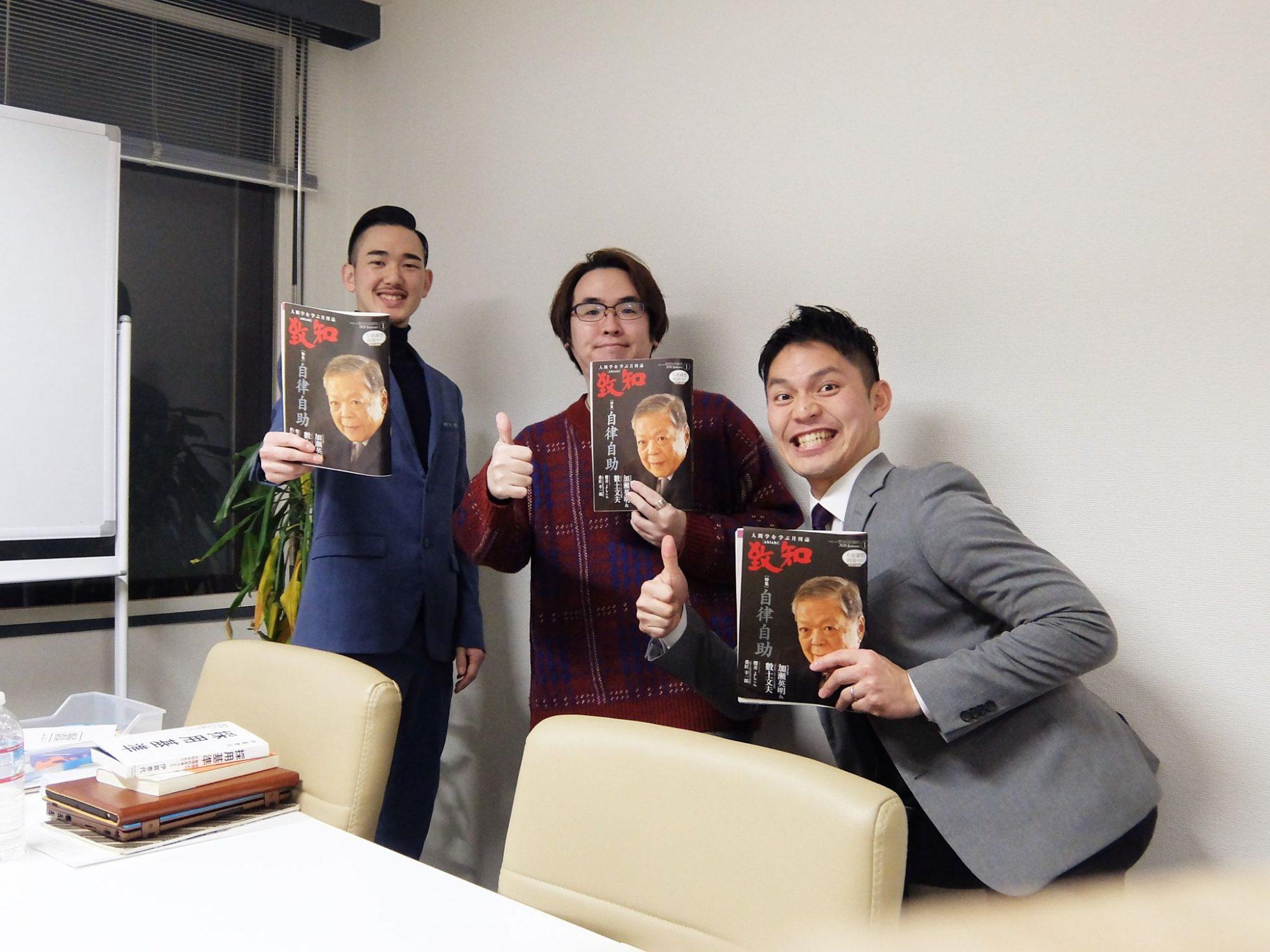 北海道致知若獅子の会