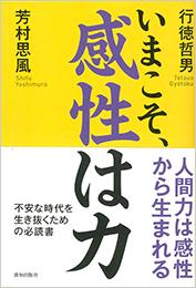 いまこそ、感性は力 | 行徳哲男,芳村思風 | 致知出版社 オンラインショップ