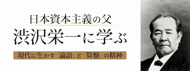 日本資本主義の父、渋沢栄一に学ぶー現代に生かす「論語」と「算盤」の精神
