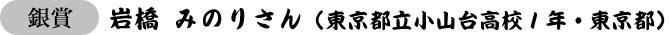 銀賞 岩橋みのりさん