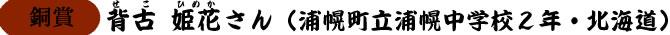 銅賞 背古姫花さん
