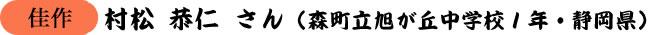 佳作 村松恭仁さん()