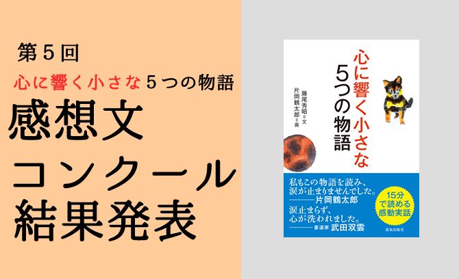 『心に響く小さな5つの物語』感想文コンクール結果発表!